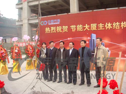 公司举行节能大厦主楼封顶仪式