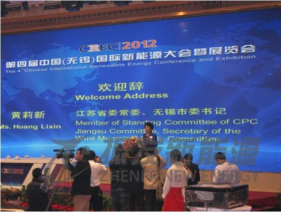 黄莉新视察猫先生电竞下载新能源在第四届中国国际新能源大会的展位