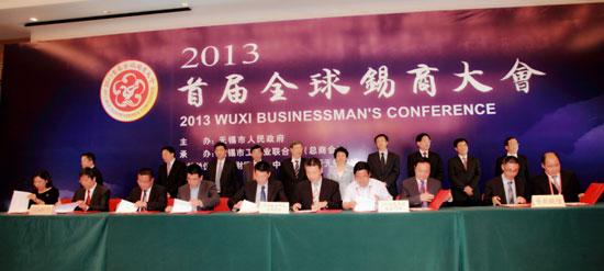 首届全球锡商大会在无锡新区隆重举行