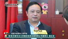 201312 Sina 《Wuxi Businessman》:The Invisible King of PV Power Plant