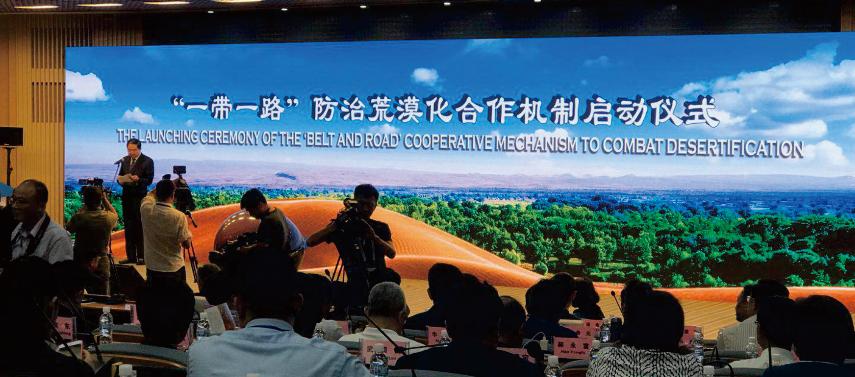 查正发董事长在《联合国防治沙漠化公约》 COP13大会上的发言