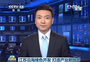 【20120609央视《新闻联播》】关于江苏东台项目的报道