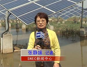 【201305 SNEC新闻中心 张静姝】猫先生电竞下载新能源见闻
