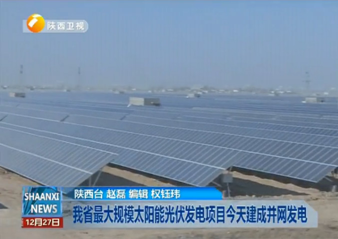 Zhenfa Dingbian 50MW Solar Plant has been connected with the Grid